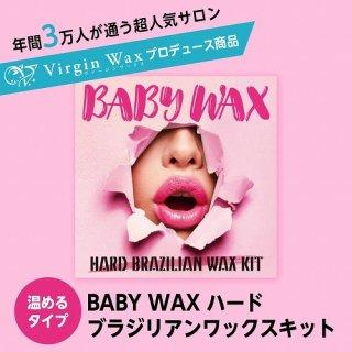 ブラジリアンワックス BABY WAX HARD BURAZILIAN WAX KIT