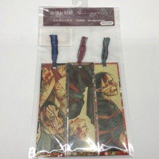 血塗れ緊縛栞+メッセージカード