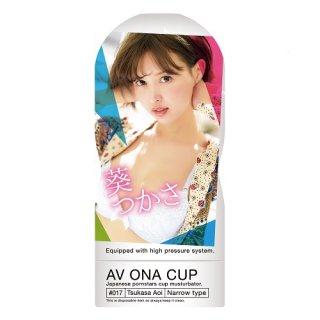 AV ONA CUP #017 葵つかさ