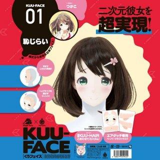 KUU-FACE[くうフェイス]01.恥じらい