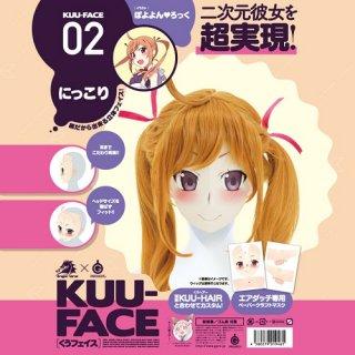 KUU-FACE[くうフェイス]02.にっこり