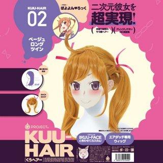 KUU-HAIR[くうヘアー]02.ベージュロングツイン