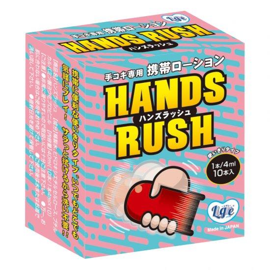 「ハンズラッシュ」10個入り手コキ専用使い切りローション