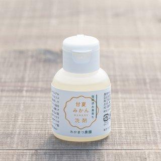 甘夏みかん洗剤(30ml)