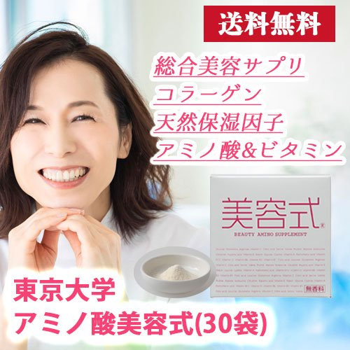 アミノ酸美容式(30袋)