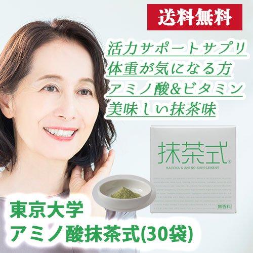 アミノ酸抹茶式(30袋)