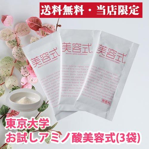 【当店限定・送料無料】アミノ酸美容式(3回分)