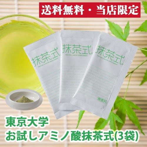 【当店限定・送料無料】アミノ酸抹茶式(3回分)