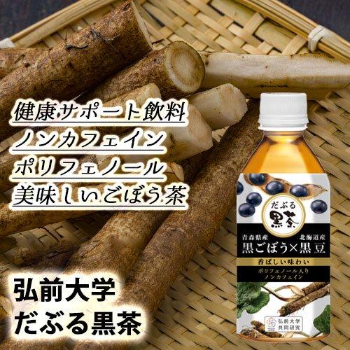 だぶる黒茶(24本)