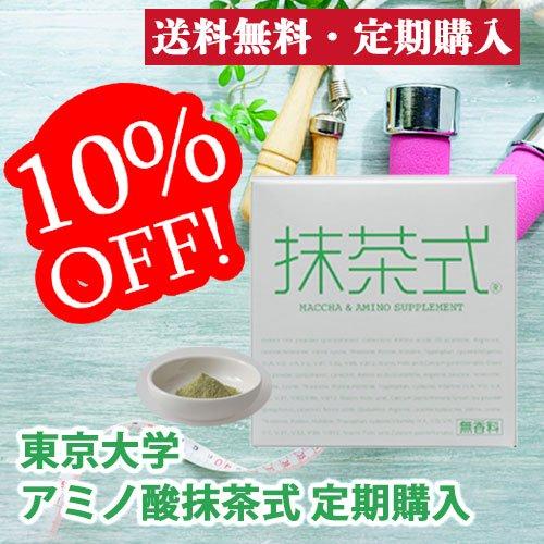 【定期購入】アミノ酸抹茶式(30袋)