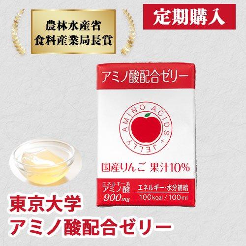 【定期購入】アミノ酸配合ゼリー(18個)