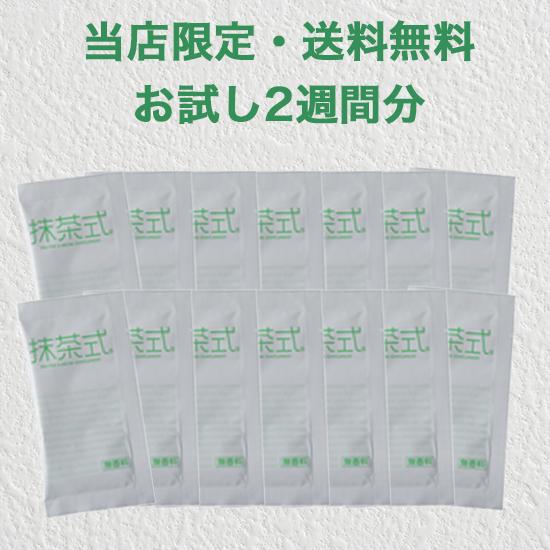 【当店限定・送料無料】アミノ酸抹茶式(2週間分)