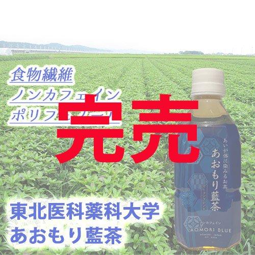 あおもり藍茶(24本)