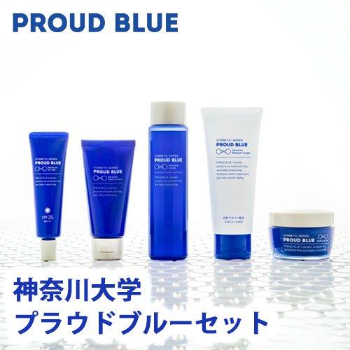 PROUD BLUEよくばり5点セット
