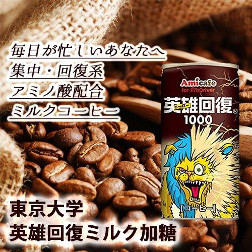 英雄回復ミルク・加糖(30本)
