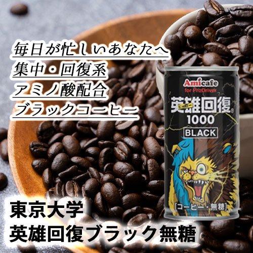 英雄回復ブラック・無糖(30本)