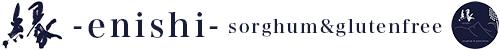信州産ソルガム・グルテンフリー食品を中心とした自然食品通販 -AKEBONO-