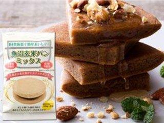 魚沼玄米パンミックス 8個入り お得用パック