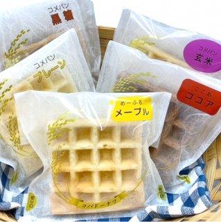 米粉ワッフル5種 10個セット