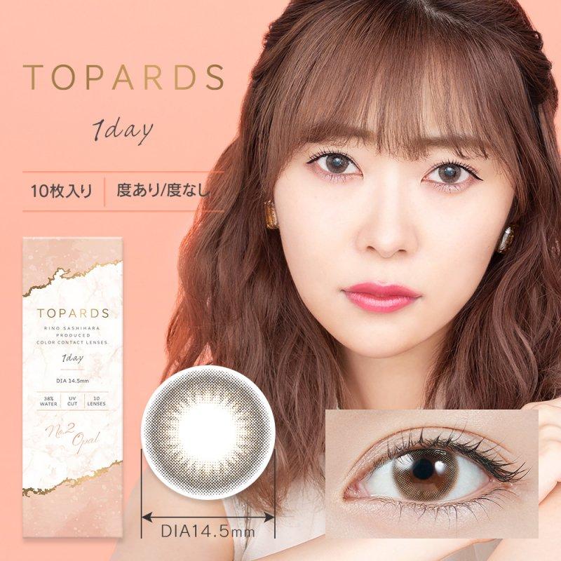 トパーズオパール(TOPARDS Opal)指原莉乃(さっしー)