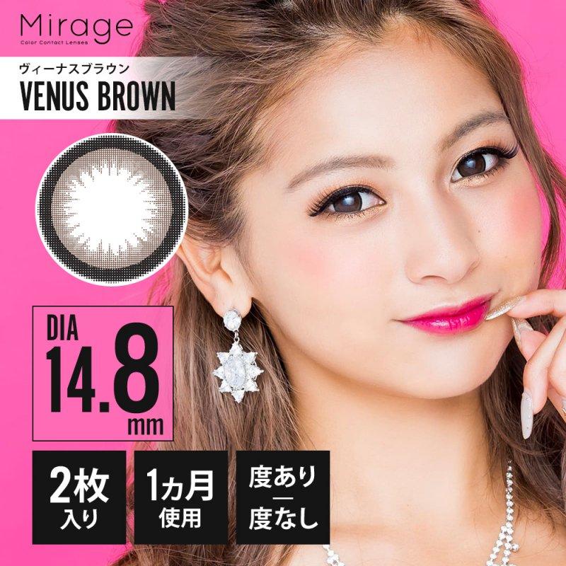 ミラージュワンマンスヴィーナスブラウン14.8(Mirage VENUS BROWN 14.8)ゆきぽよ(1箱2枚)