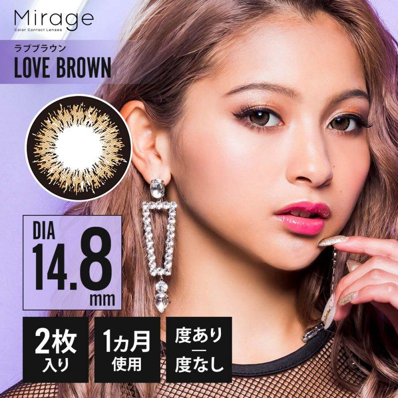 ミラージュワンマンスラブブラウン14.8(NEW)(Mirage LOVE BROWN 14.8)ゆきぽよ(1箱2枚)