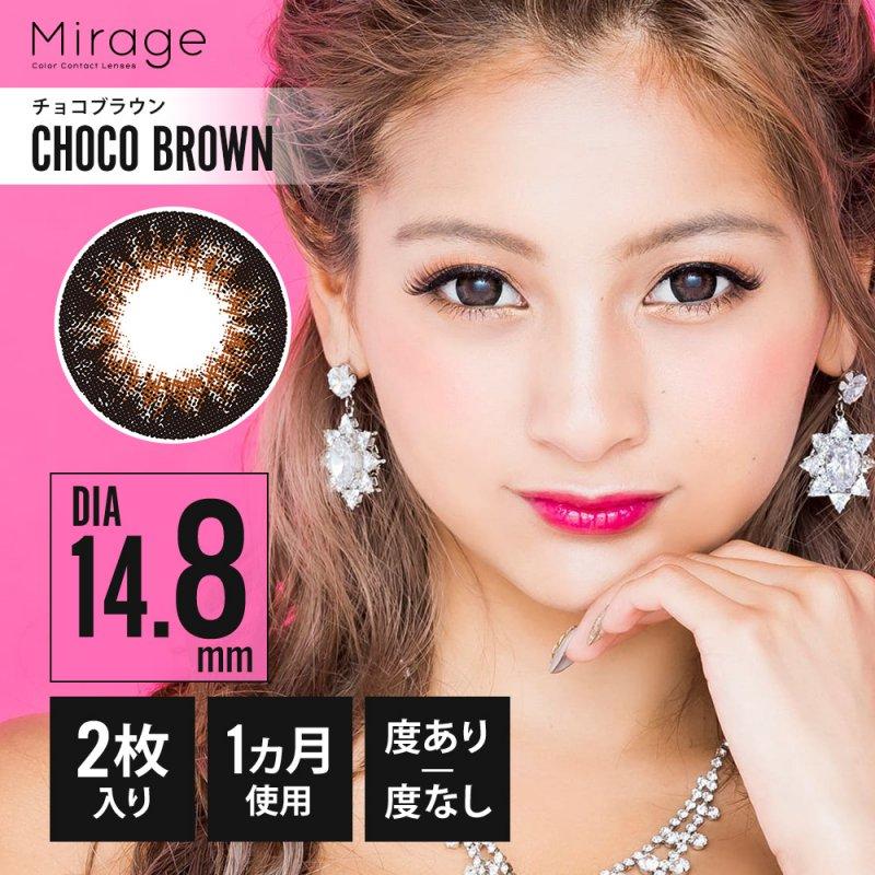 ミラージュワンマンスチョコブラウン14.8(NEW)(Mirage CHOCO BROWN 14.8)ゆきぽよ(1箱2枚)