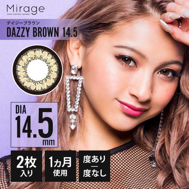 ミラージュワンマンスデイジーブラウン14.5(NEW)(Mirage DAZZY BROWN 14.5)ゆきぽよ(1箱2枚)