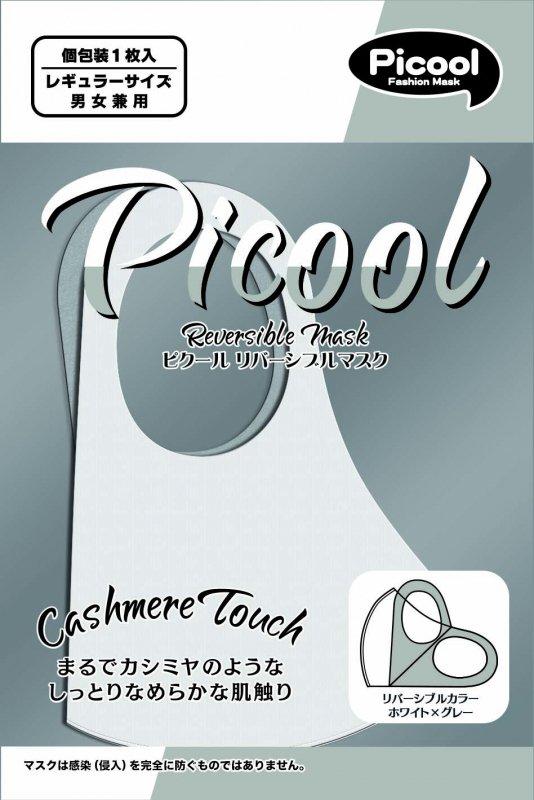 【新発売】カシミアタッチの洗って使えるピクールリバーシブルマスク ホワイト