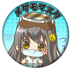 <img class='new_mark_img1' src='https://img.shop-pro.jp/img/new/icons1.gif' style='border:none;display:inline;margin:0px;padding:0px;width:auto;' />【碧志摩メグ】メグモマスク 缶バッジ 中サイズ