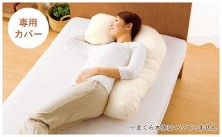 横寝まくら専用カバー