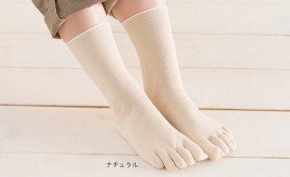 シルクを綿で守る5本指靴下