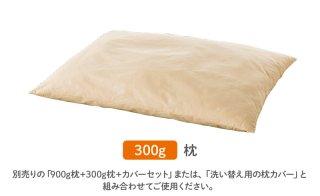 雲の上のふわっふわまくら 300g枕(カバーなし)