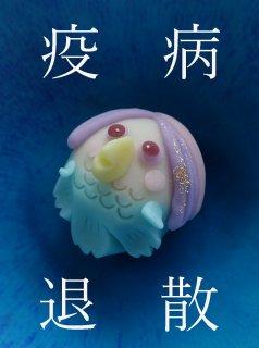 【アマビエさんセット】送料込!