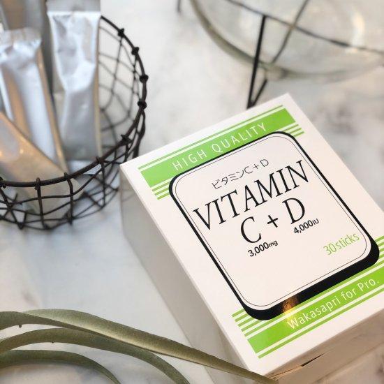 ビタミンC +ビタミンD