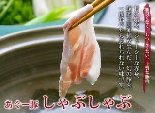 【工場直送】沖縄あぐー豚しゃぶしゃぶセット