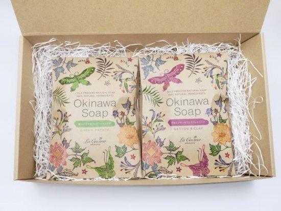 沖縄石鹸2個ギフトセット