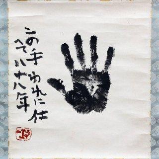 洋画家 中川一政 『手形』 1980年作 軸装 紙本 共箱