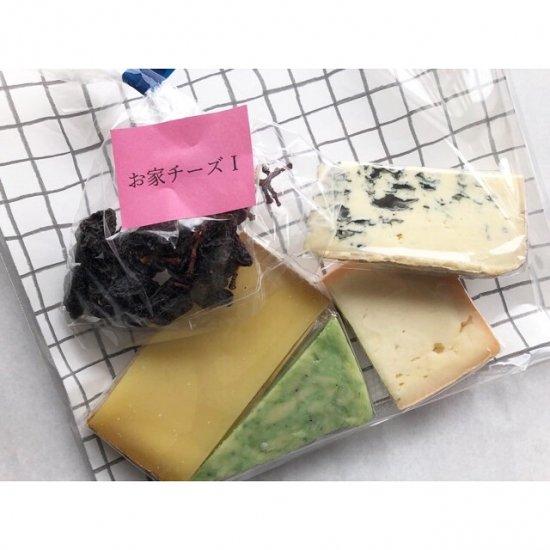 お家チーズ�
