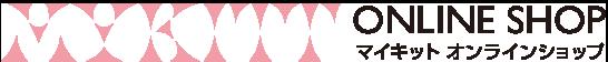 あなたの「きっと」を叶えるマイキット通販サイト MYKITT SHOP
