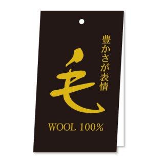 1080-09 2ツ折毛下げ札(ラベル)