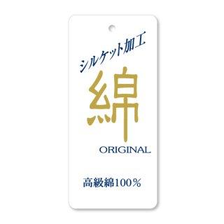1199-03 シルケット加工(綿100%)下げ札(ラベル) @9.90〜