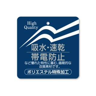 1172-02  吸水・速乾・帯電防止下げ札(ラベル) @9.90〜