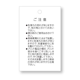 1072-00 ご注意下げ札(ラベル) @8.80〜