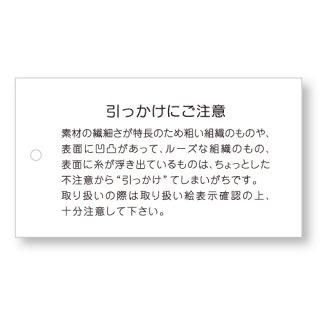 1072-04 引っかけにご注意下げ札(ラベル) @8.80〜