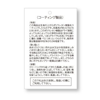1072-06 コーティング製品下げ札(ラベル) @8.80〜