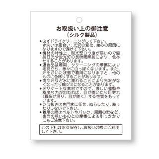 1072-07 シルク製品取り扱い注意下げ札(ラベル) @8.80〜
