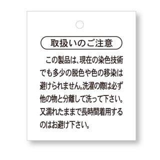 1072-08 移染・色落ち注意下げ札(ラベル) @8.80〜