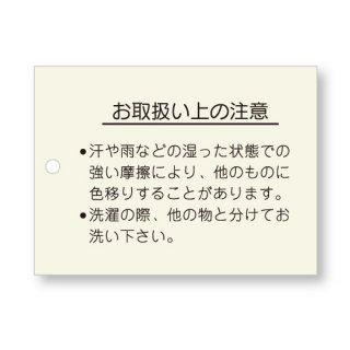 1072-16 色移り注意下げ札(ラベル)@8.80〜