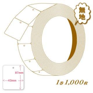 1192-01 ロールラベル(大) 43mm×87mm @5.06〜